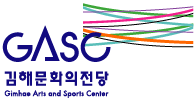 GASC Gimhae Arts and Sports Center